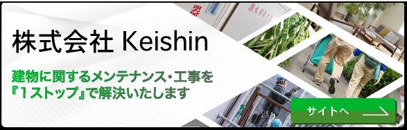 報・連・送トップページの「株式会社Keishin」のバナー画像