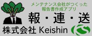 報・連・送keishinのフッターロゴ画像
