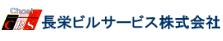 長栄ビルサービス株式会社